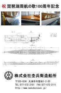 琵琶湖周航の歌100周年記念(jpeg 450dpi)